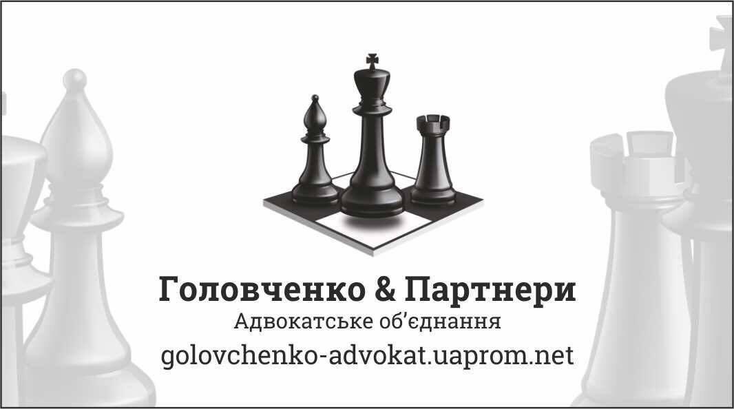 юридическая консультация i херсон