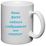 Чашка с Вашим дизайном, MUG11, фото 2