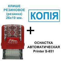 Изготовление штампов на автоматической оснастке Shiny S-851 (26х10 мм.) + клише резиновое
