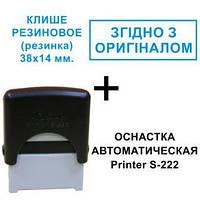 Изготовление штампов на автоматической оснастке Shiny S-222 (38х14 мм.) + клише резиновое