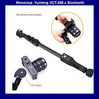 Монопод (палка) для селфи Yunteng VCT-388 с Bluetooth