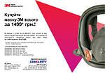 """Акція """"Оригінальна маска 3М всього за 1499* грн без ПДВ!"""""""