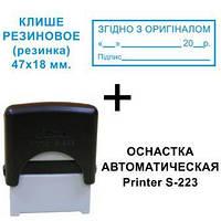 Изготовление штампов на автоматической оснастке Shiny S-223 (47х18 мм.) + клише резиновое