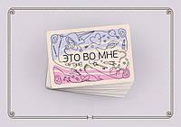 """""""Это во мне"""" (Колендо-Смирнова А.) - Метафорические ассоциативные карты"""