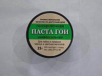 Паста Гои 25гр (для полировки металлов стекла пластмас)