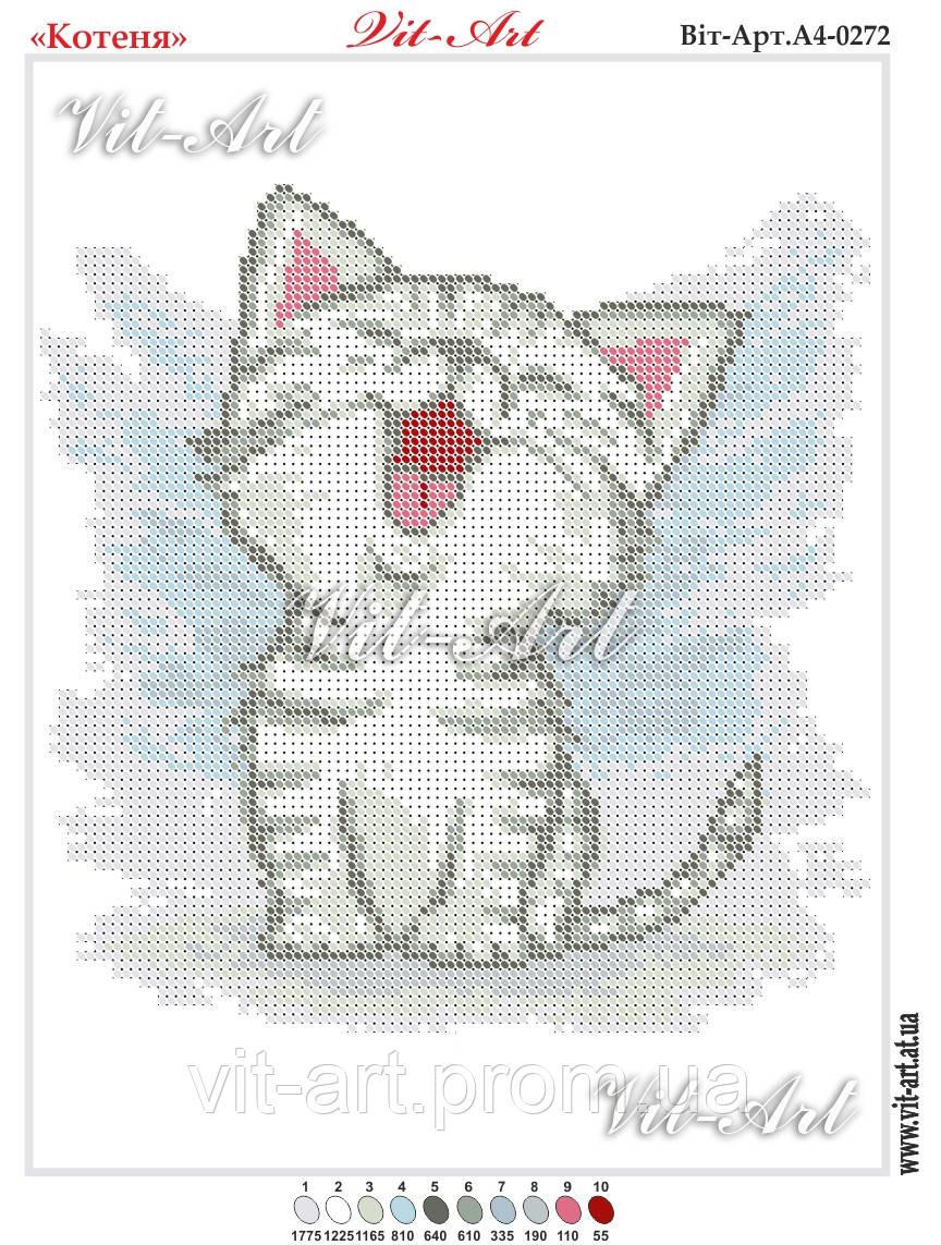Котеня 2474c121b802c