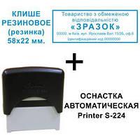 Изготовление штампов на автоматической оснастке Shiny S-224 (58х22 мм.) + клише резиновое