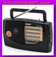 Радиоприемник Kipo KB-308AC, Радио Kipo,Радиоприемник переносной!Акция
