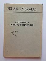 Частотомер электронносчетный Ч3-34 (Ч3-34А). Техническое описание и инструкция по эксплуатации