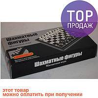 Шахматы магнитные / Настольные игры
