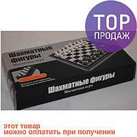 Западные шашки магнитные / Настольные игры