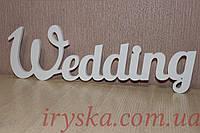 Надпис Wedding