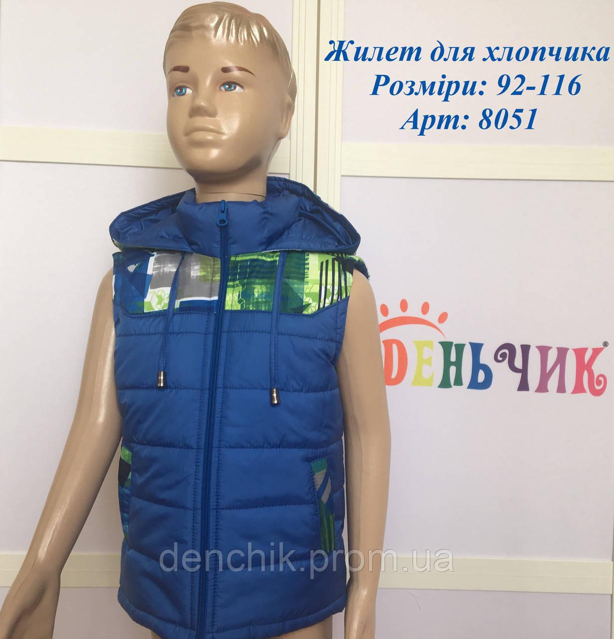"""Жилет для мальчика демисезонный - ТМ """"Деньчик"""" в Хмельницком"""