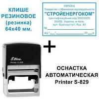 Изготовление штампов на автоматической оснастке Shiny S-829 (64х40 мм.) + клише резиновое