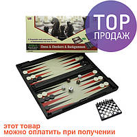 Игровой набор магнитный 3 в 1 (Шахматы, шашки, нарды) / Настольные игры