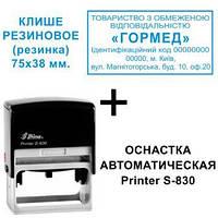 Изготовление штампов на автоматической оснастке Shiny S-830 (75х38 мм.) + клише резиновое