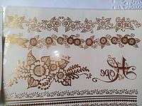 Татуировка- наклейка (золотая)