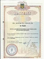 Cадовые дорожки. Патент. Сертификаты соответствия.