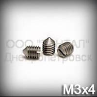 Винт М3х4 ГОСТ 1476-93 (DIN 553, ISO 7434) - гужон установочный с острым концом