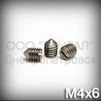 Винт М4х6 ГОСТ 1476-93 (DIN 553, ISO 7434) - гужон установочный с острым концом