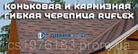 Коньково-карнизная черепица Ruflex (производство RUFLEX) - Конек/карниз RUFLEX Tab/Sota/Runa красный