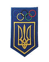 Шеврон Тризуб Олимпийский