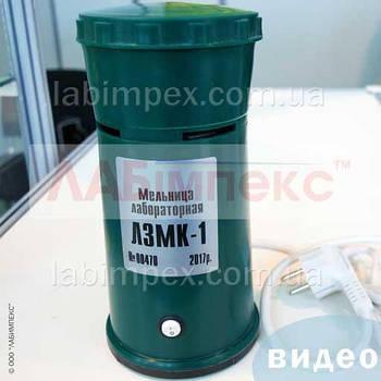 ЛЗМК-1 - лабораторная мельница для зерна в пластиковом корпусе