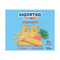 Печенье морковное, 100 г Малятко 1618002