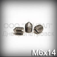 Винт М6х14 ГОСТ 1476-93 (DIN 553, ISO 7434) - гужон установочный с острым концом