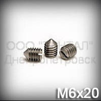 Винт М6х20 ГОСТ 1476-93 (DIN 553, ISO 7434) - гужон установочный с острым концом