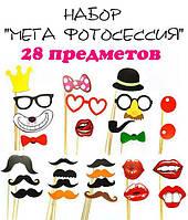 """Фотобутафория  праздничная"""" Веселая фотосессия"""", из 28 предметов"""