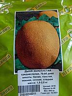 Семена Дыни сорт Золотистая 0,5 кг
