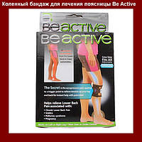 Бандаж от болей в пояснице Be Active, коленный