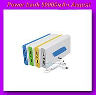 Внешний аккумулятор (power bank) 50000мАч!Акция