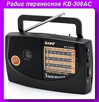 Радиоприемник Kipo KB-308AC, Радио Kipo,Радиоприемник переносной!Опт