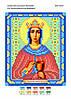 """Схема для частичной вышивки бисером 15х12 см  """"Св. Великомученица Варвара"""""""