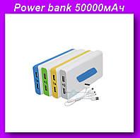 Внешний аккумулятор (power bank) 50000мАч!Опт