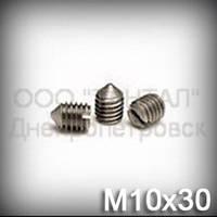 Винт М10х30 ГОСТ 1476-93 (DIN 553, ISO 7434) - гужон установочный с острым концом