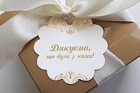 """Бирка декоративная 100 """"Свадебная"""", фото 1"""