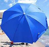 Синий пляжный зонт 2 м наклон. Плотная ткань. Тканевый чехол. Зонтик для пляжа от солнца