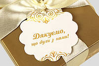 "Бирка декоративная 100 ""Благодарность"""