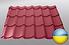 Металочерепиця — TOPAZ (Ukraine, 0.45mm)
