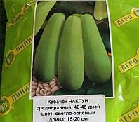 Семена кабачка 1кг сорт Чаклун