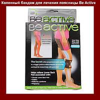 Бандаж от болей в пояснице Be Active, коленный!Опт