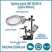 Третья рука MG16129-A лупа 90мм Led подсветка держатель плат увеличение 3.5x