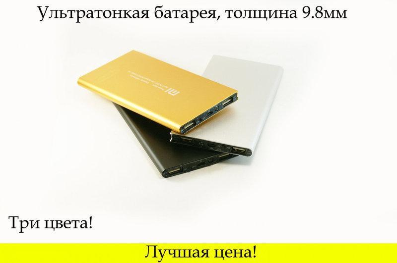 Аккумулятор Power Bank Xiaomi 14800 Mah батарея