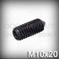 Винт М10х20 ГОСТ 8878-93 (DIN 914, ISO 4027) - гужон установочный под шестигранный ключ