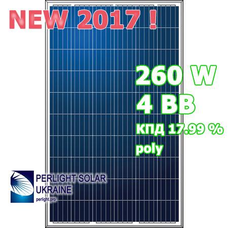 Солнечная панель Perlight 260 Ват