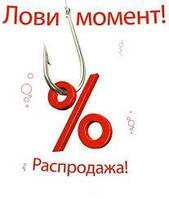 СКИДКИ, АКЦИИ, РАСПРОДАЖА!!!