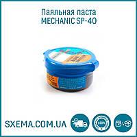 BGA паста Mechanic XG-40  оловянно-свинцовая 30грам